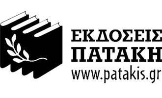 Εκδόσεις Πατάκη στο MarkCenter