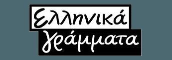 Εκδόσεις Ελληνικά Γράμματα  στο MarkCenter