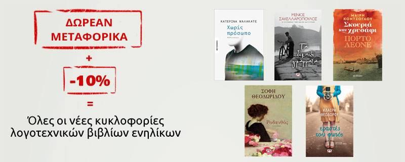 Δωρεά μεταφορικά σε νέες κυκλοφορίες βιβλίων