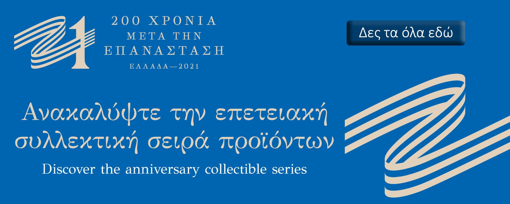 Ελλάδα 2021 BANNER