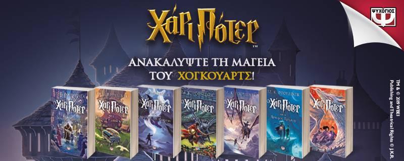 Βιβλία HARRY POTTER